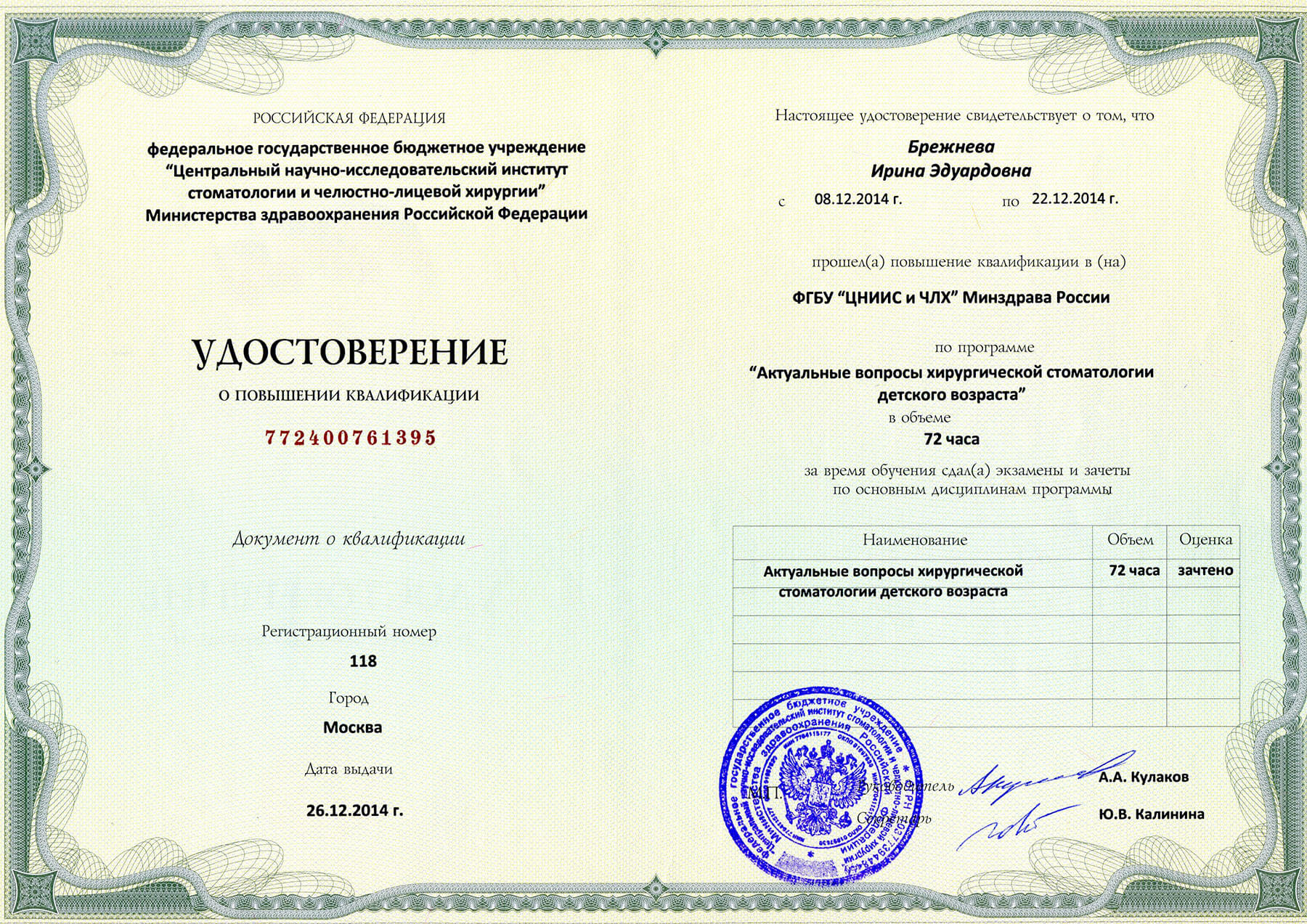licences-image