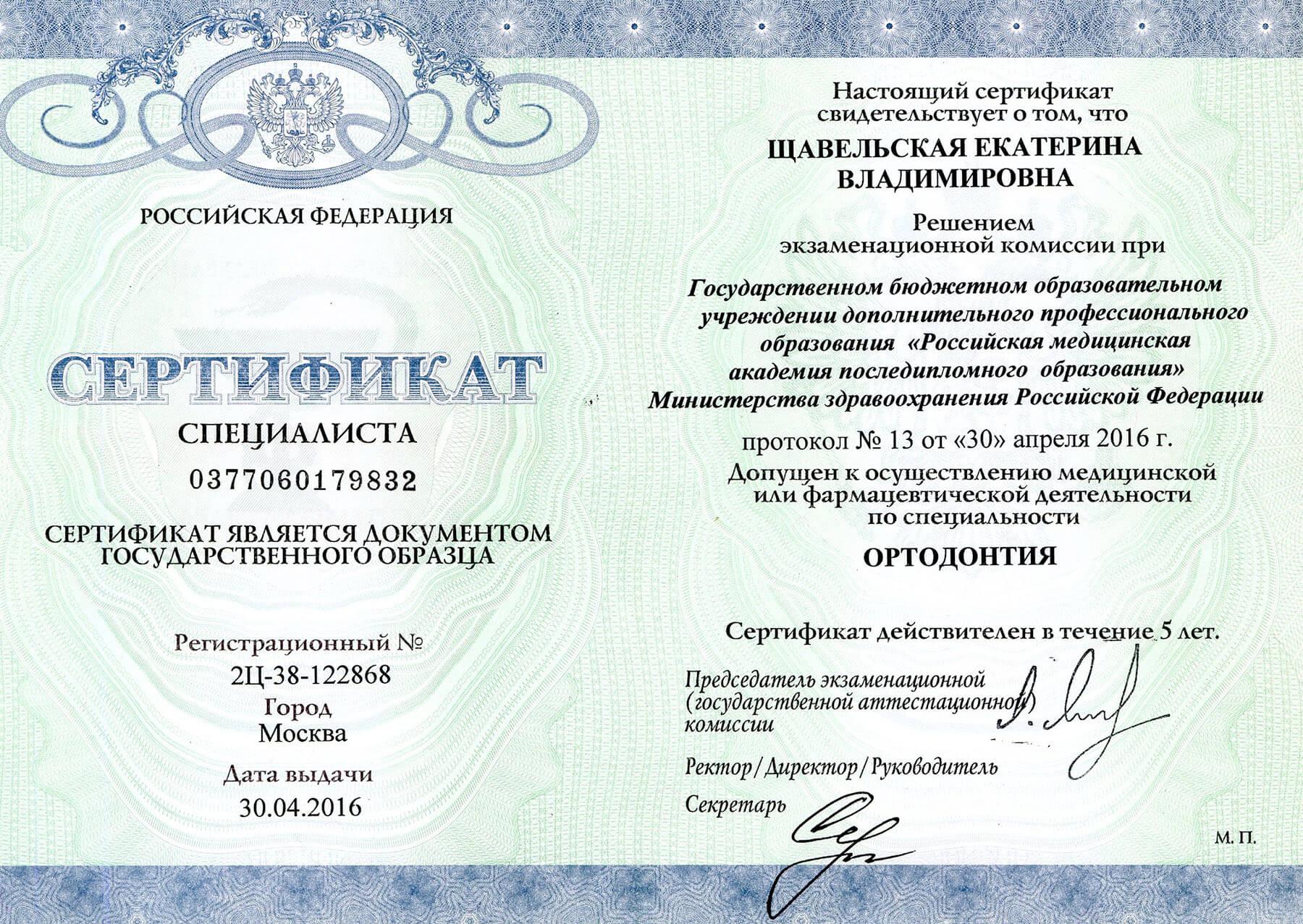 licences-image