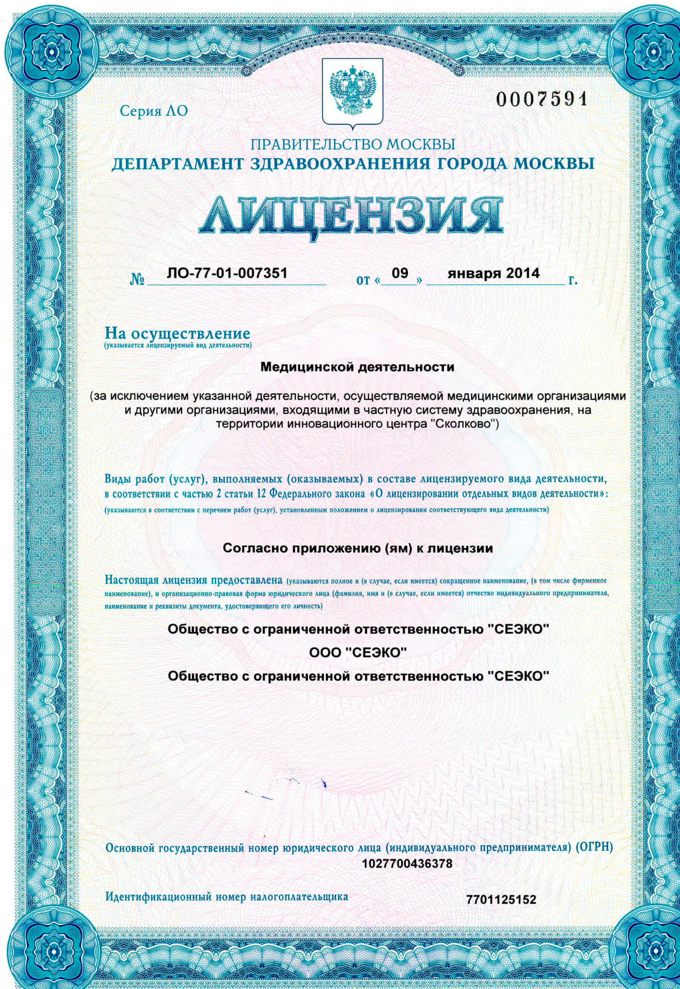 markushka-license-01