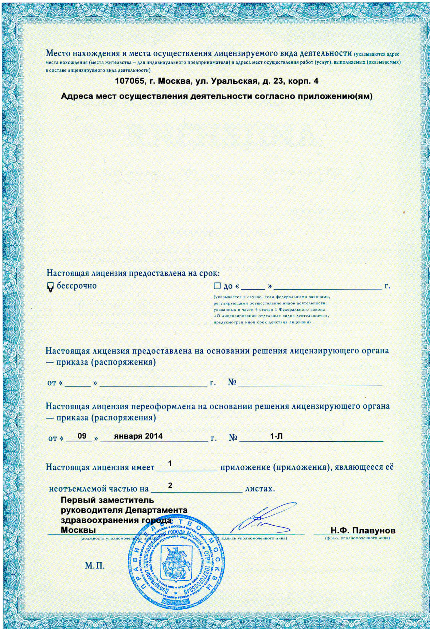 markushka-license-02