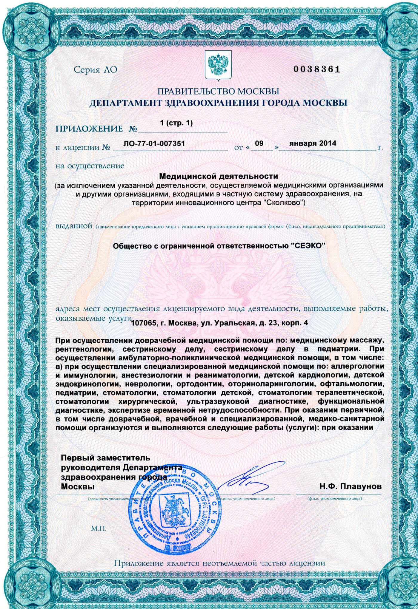 markushka-license-03