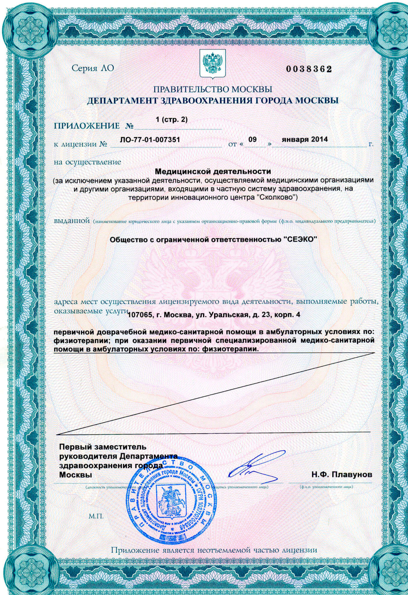 markushka-license-04